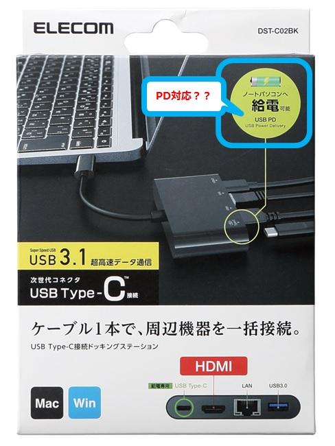 エレコム Type-C ドッキングステーション DST-C02WH DST-C02BK