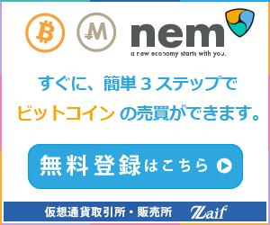 Zaif(ザイフ) 仮想通貨 取引所 ビットコイン