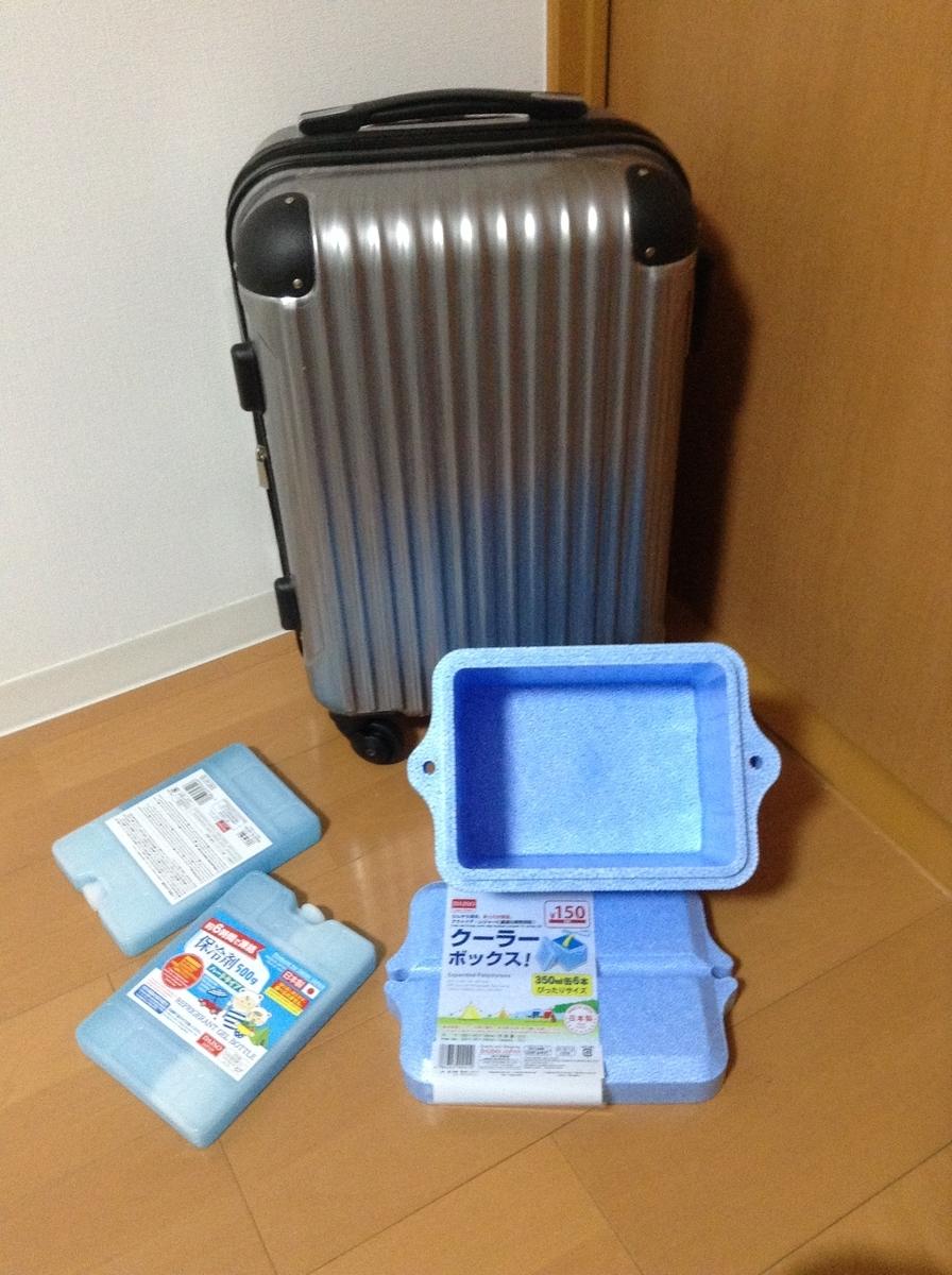 タイ旅行 スーツケース 保冷剤 発泡スチロール箱