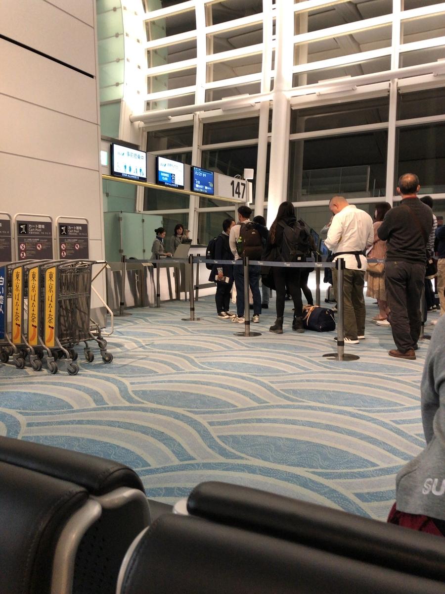 羽田空港 国際線ターミナル ANA 搭乗ゲート 147