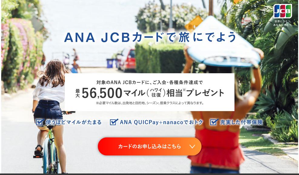ANA JCBカード マイルプレゼントキャンペーン