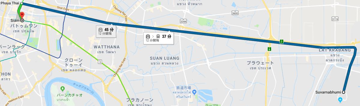 Googleマップ バンコク スワンナプーム空港 パヤータイ経由 サイアム