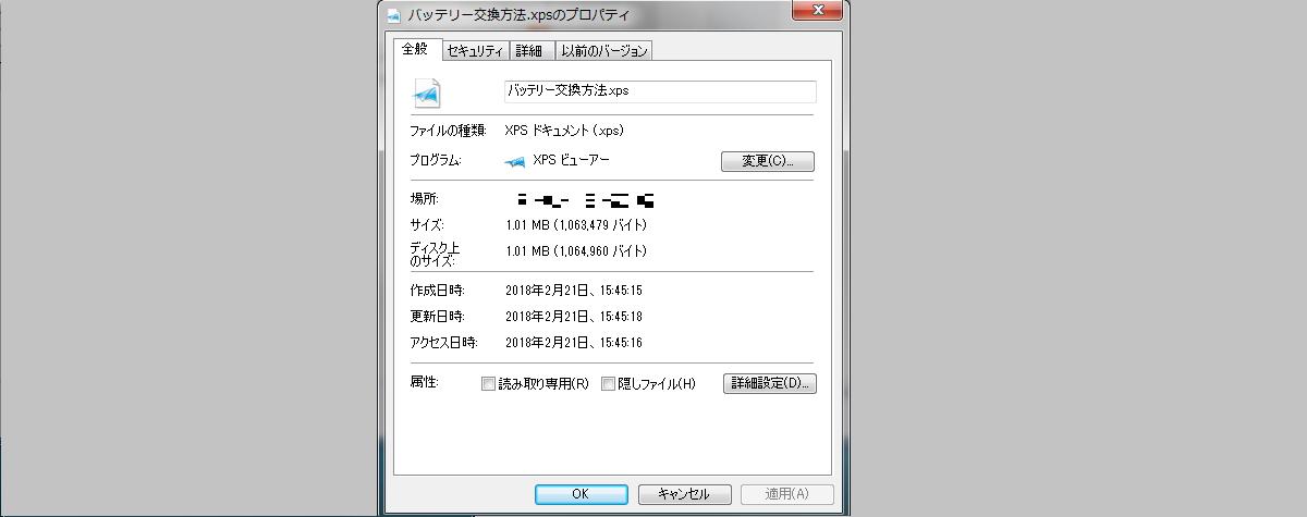 拡張子 .xps 開けない プロパティ 開き方 アプリ ソフト