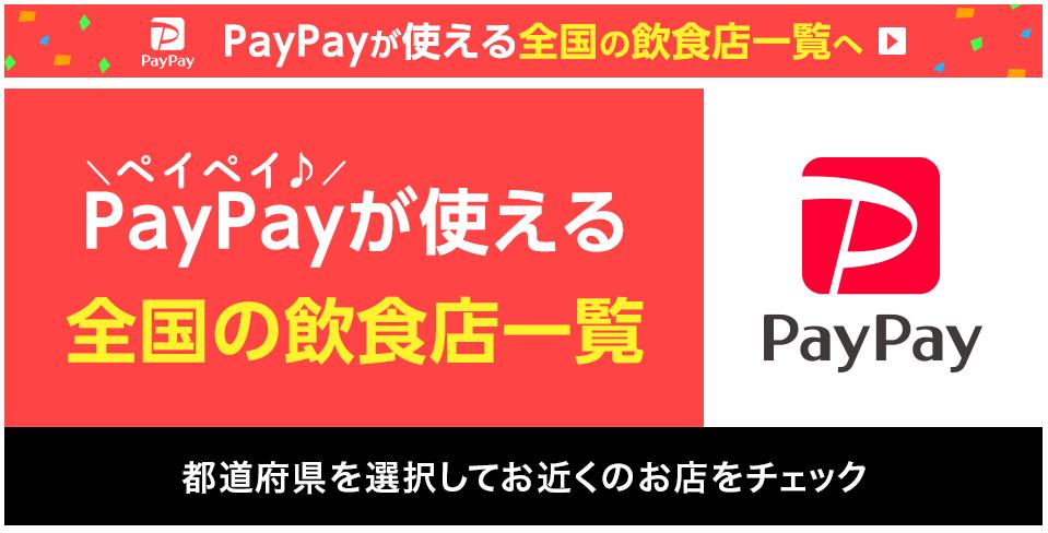 PayPay 使えるお店