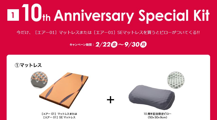 西川 エアー 10周年記念