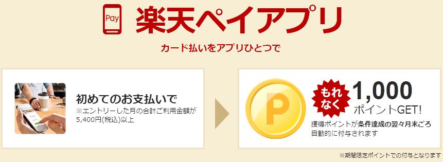 楽天ペイ アプリ キャンペーン 1000ポイント