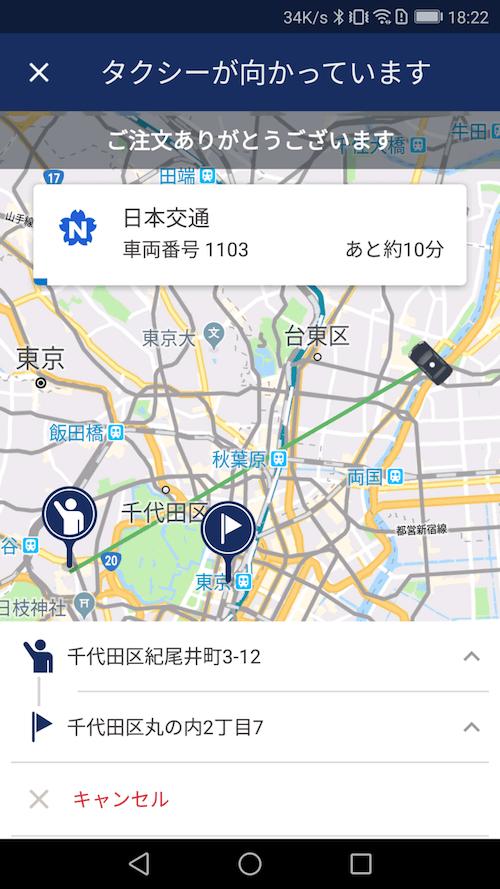 ジャパンタクシー アプリ 画面 操作