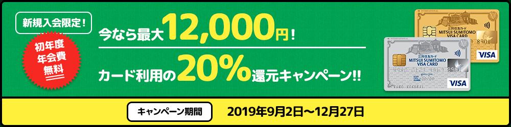 三井住友カード 新規入会 最大12,000円 20%還元 キャンペーン