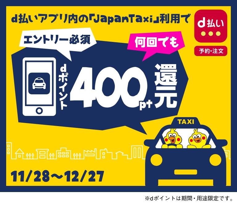 ジャパンタクシー d払い キャンペーン