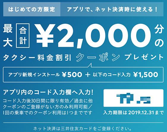 MOV タクシーアプリ クーポン 1500円