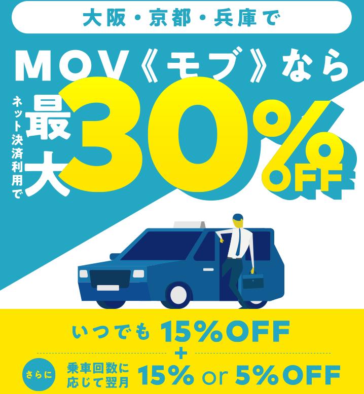 MOV タクシーアプリ 関西キャンペーン 15%オフ 30%オフ