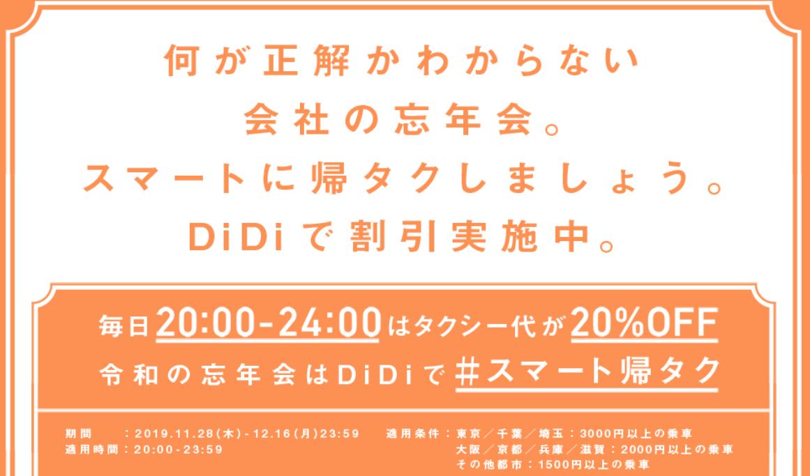 DiDi タクシーアプリ キャンペーン 20%オフ