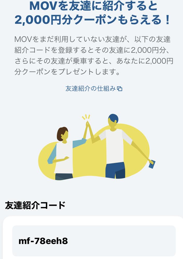 MOV タクシーアプリ 紹介コード 2000円