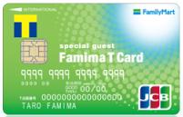 ファミマTカード 公共料金 キャンペーン