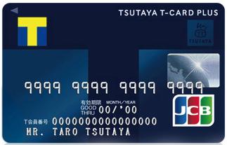 Tカードプラス 公共料金 キャンペーン