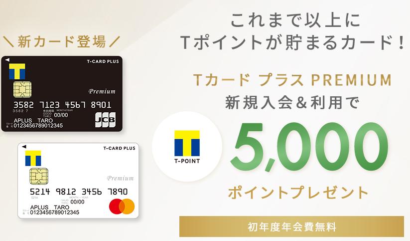 TカードプラスPREMIUM 新規入会キャンペーン
