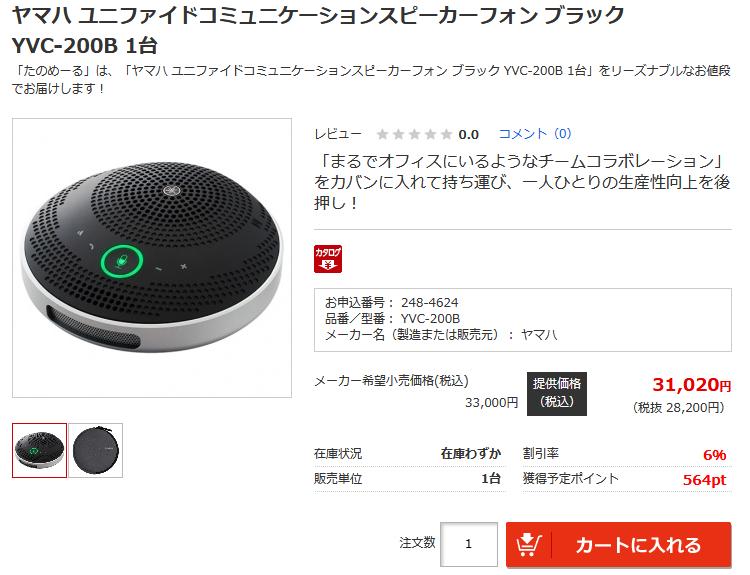 ヤマハ ユニファイドコミュニケーションスピーカーフォン ブラック YVC-200B