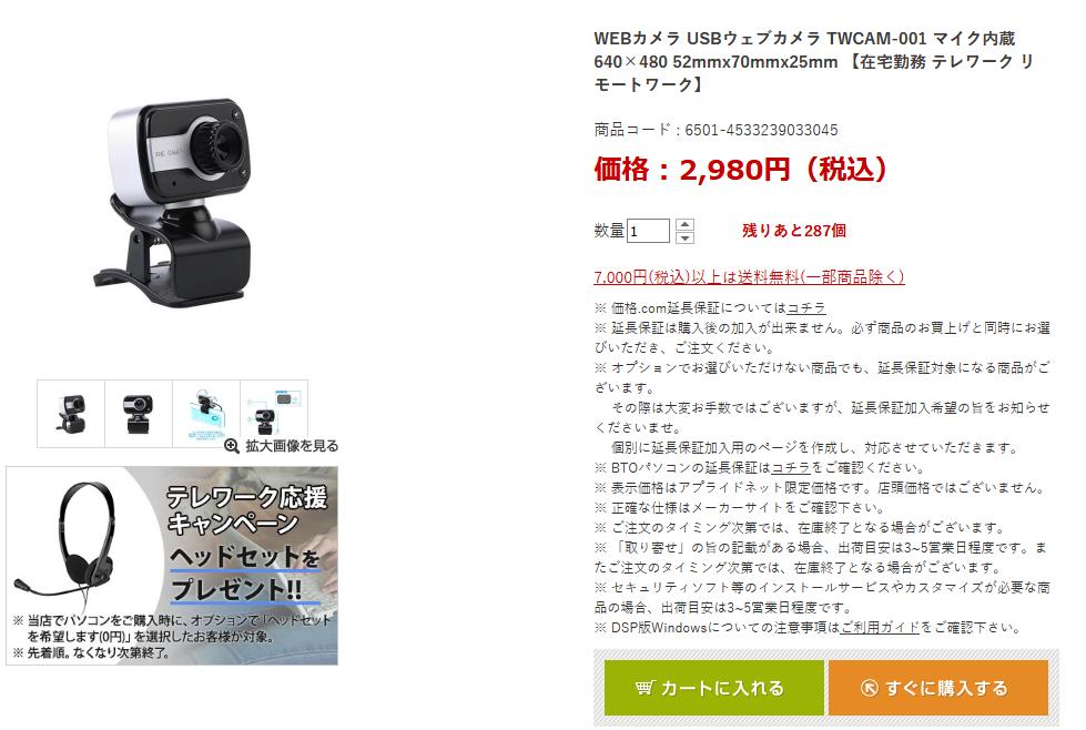 ウェブカメラ テレワーク助成金 在庫あり