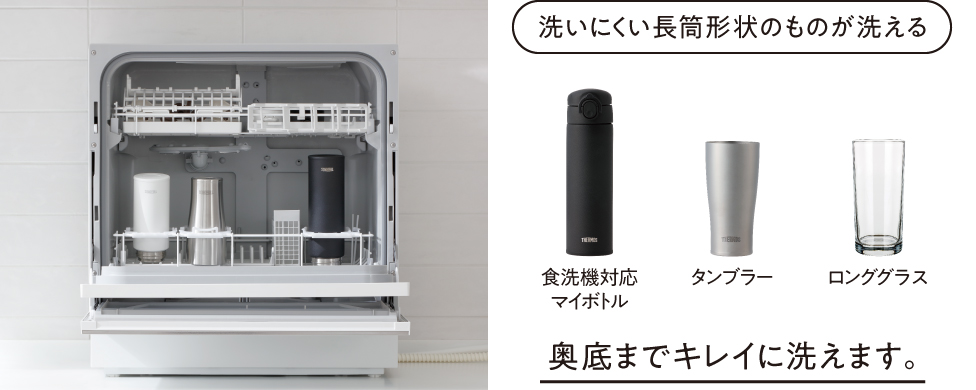 Panasonic パナソニック 食洗機 NP-TH4 違い ボトルホルダー