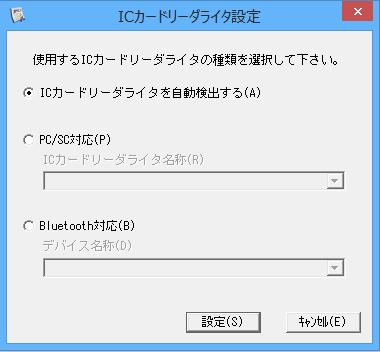 ICカードリーダライタ設定 JPKI利用者ソフト