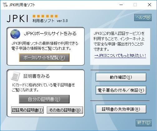 公的個人認証サービス 利用者クライアントソフト JPKI利用者ソフト