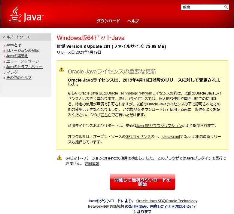 JRE Java実行環境 Oracle