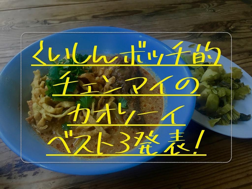 f:id:kuishin-bocchi:20190207005734j:plain