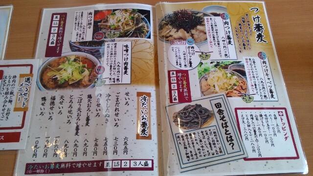 f:id:kuishinbo-ojisan:20170723082414j:plain
