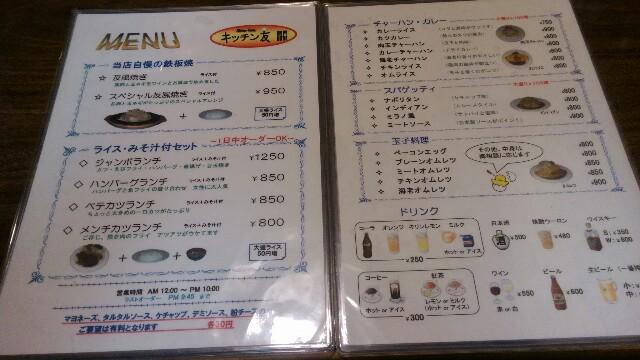 f:id:kuishinbo-ojisan:20170824185920j:plain
