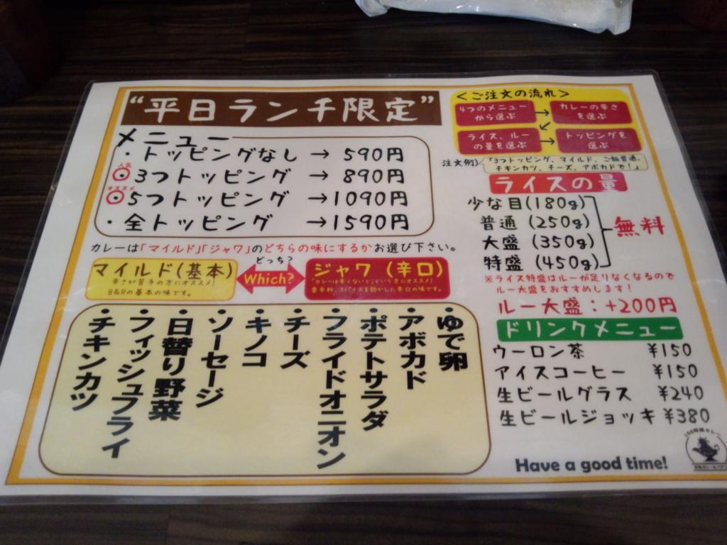 f:id:kuishinbo-ojisan:20170920111835j:plain
