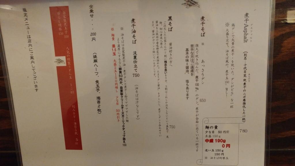 f:id:kuishinbo-ojisan:20171025113141j:plain