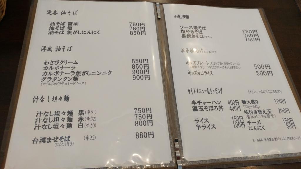 f:id:kuishinbo-ojisan:20171027110705j:plain