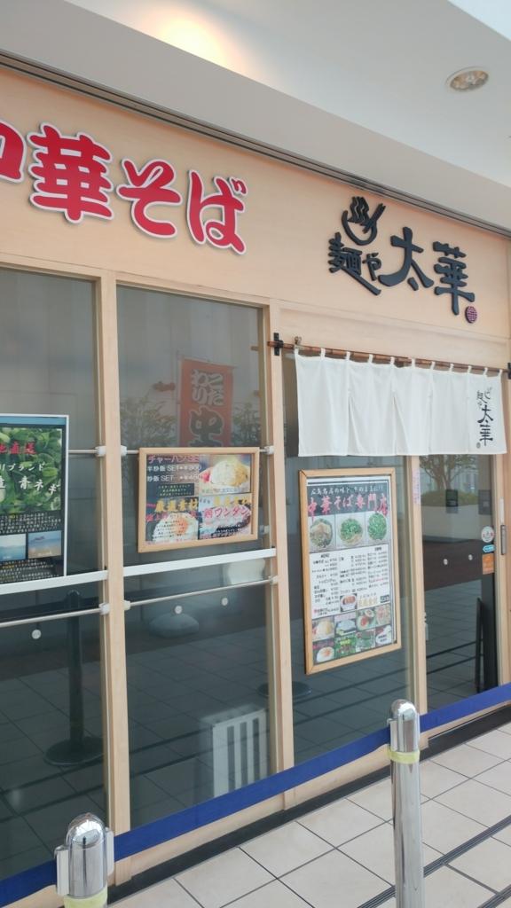 f:id:kuishinbo-ojisan:20171110135258j:plain