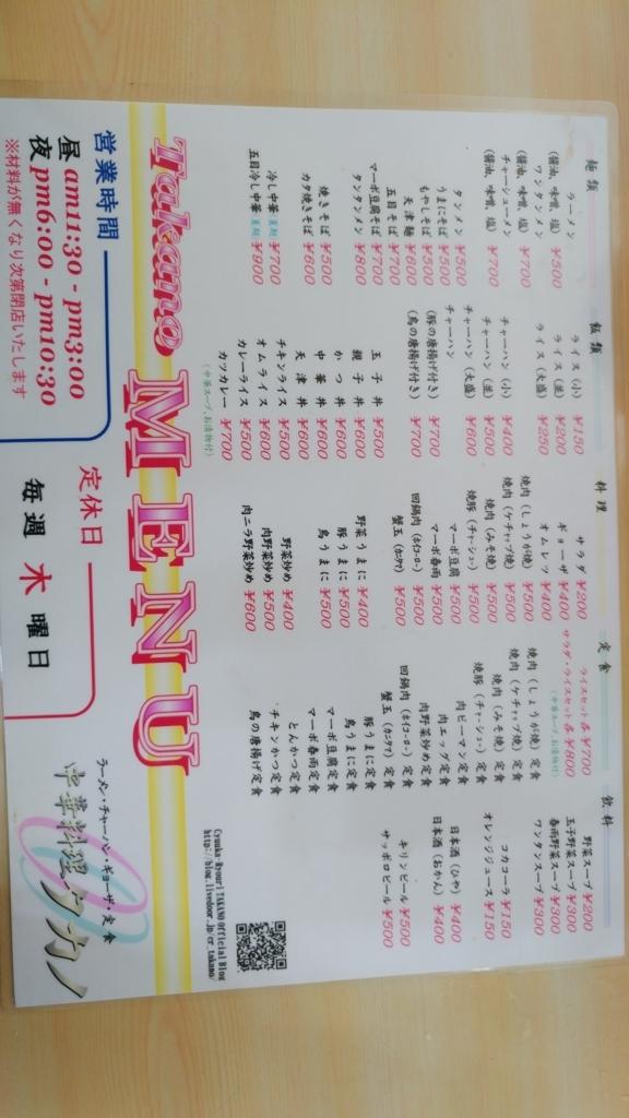 f:id:kuishinbo-ojisan:20171121124357j:plain