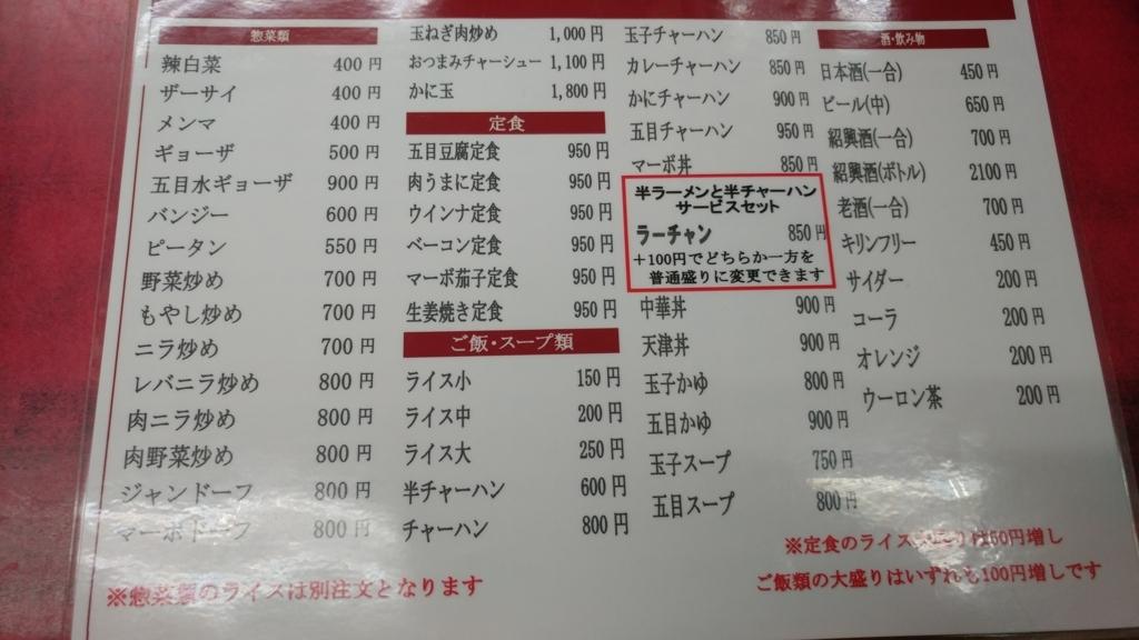 f:id:kuishinbo-ojisan:20171124133249j:plain