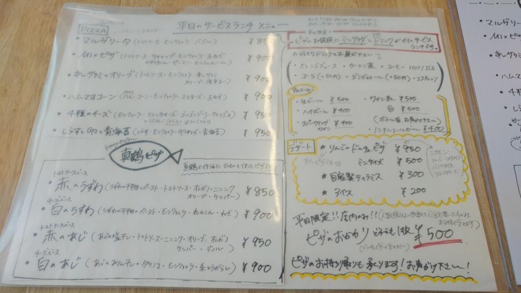 f:id:kuishinbo-ojisan:20171204143641j:plain