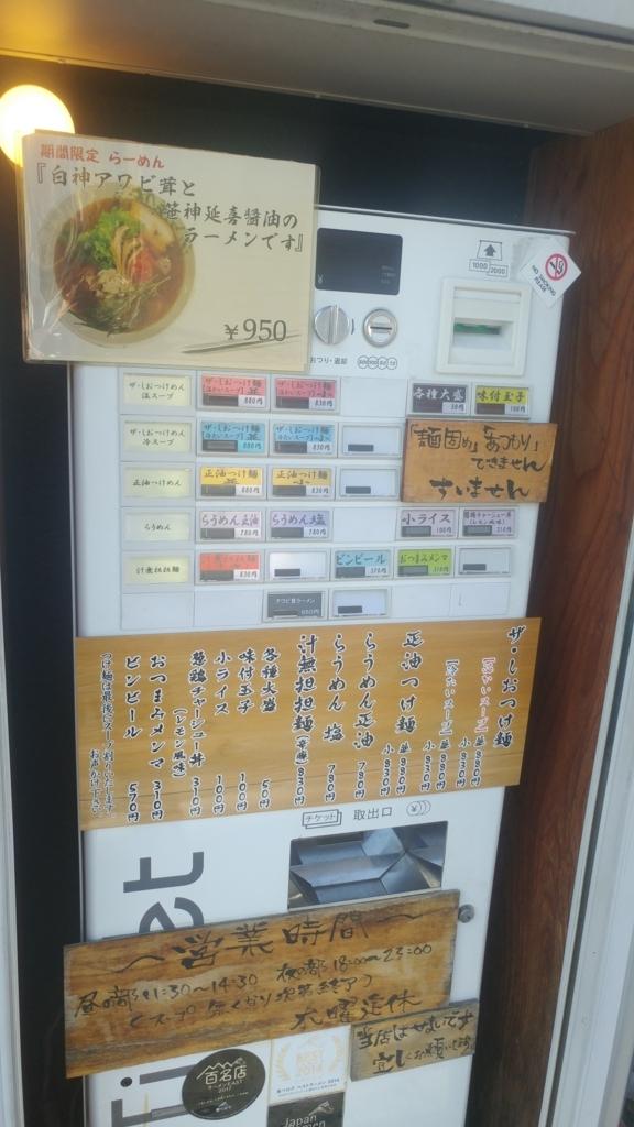 f:id:kuishinbo-ojisan:20171216125858j:plain
