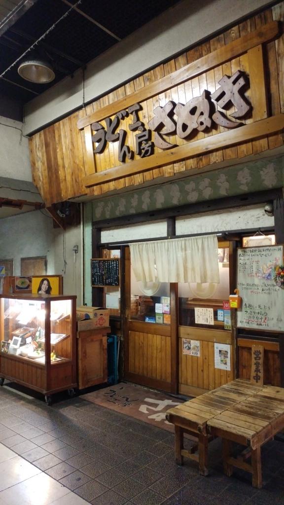 f:id:kuishinbo-ojisan:20171219130228j:plain