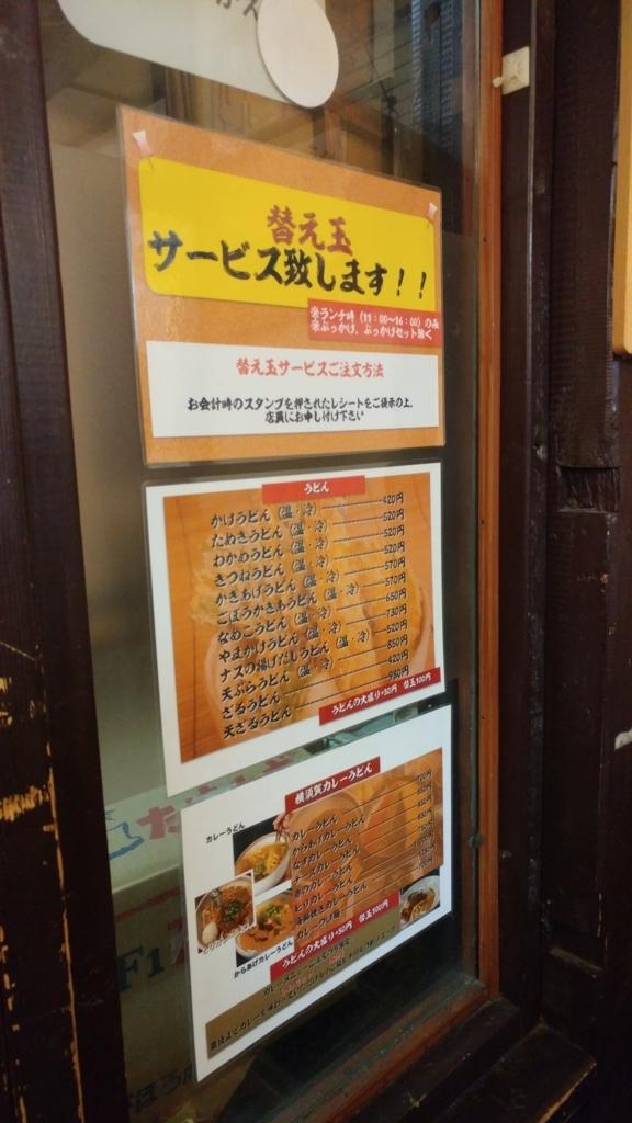 f:id:kuishinbo-ojisan:20171219131443j:plain