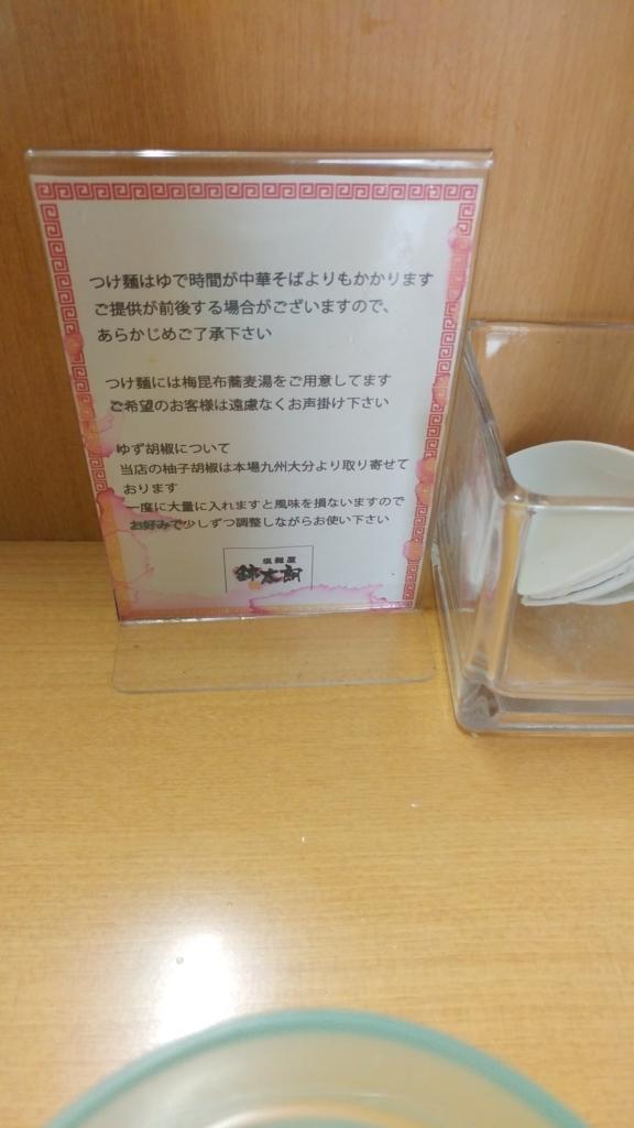 f:id:kuishinbo-ojisan:20171227125845j:plain