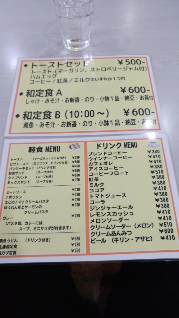 f:id:kuishinbo-ojisan:20180116141724j:plain