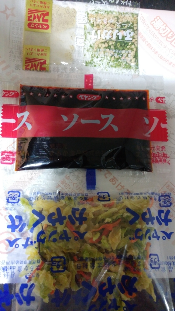 f:id:kuishinbo-ojisan:20180127193427j:plain
