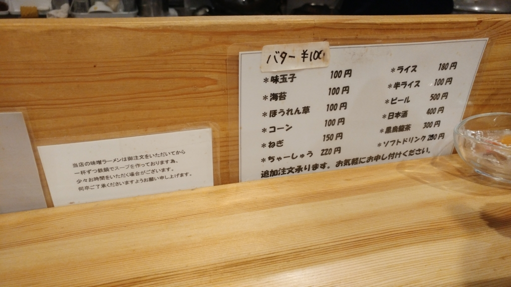 f:id:kuishinbo-ojisan:20180130125926j:plain