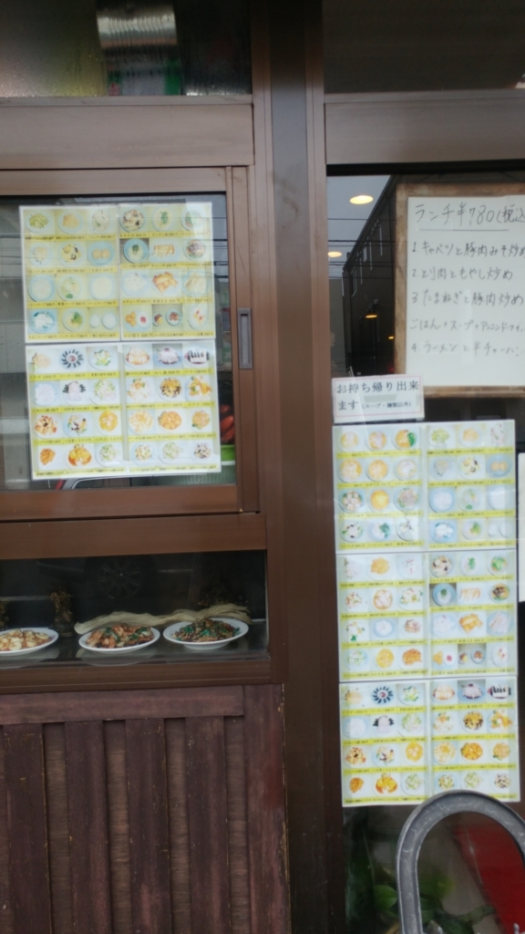 f:id:kuishinbo-ojisan:20180202114158j:plain