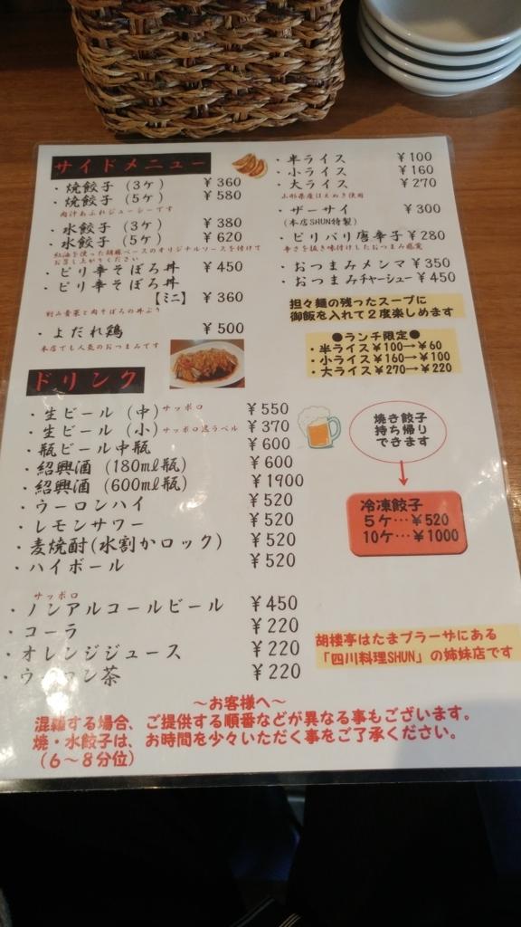 f:id:kuishinbo-ojisan:20180205121713j:plain
