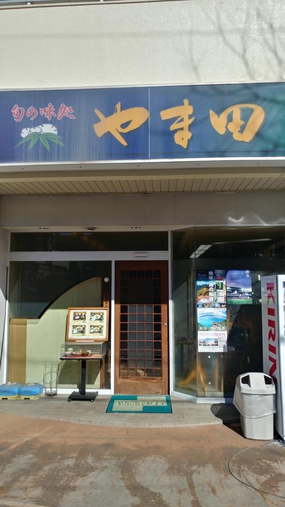 f:id:kuishinbo-ojisan:20180207121419j:plain