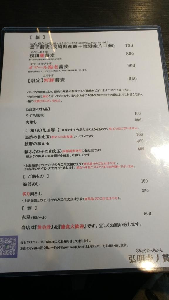 f:id:kuishinbo-ojisan:20180208110507j:plain