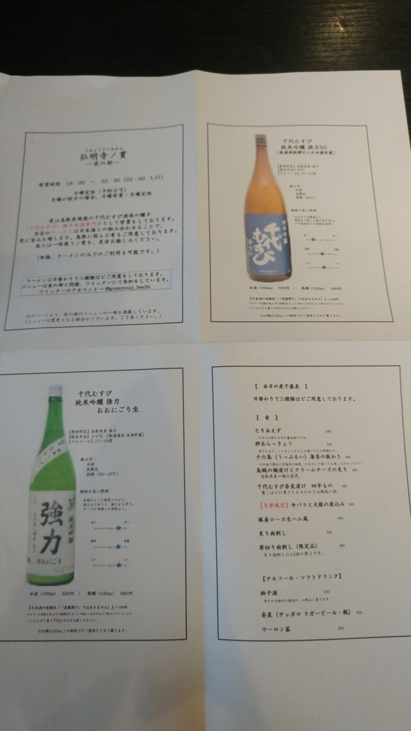 f:id:kuishinbo-ojisan:20180208110522j:plain