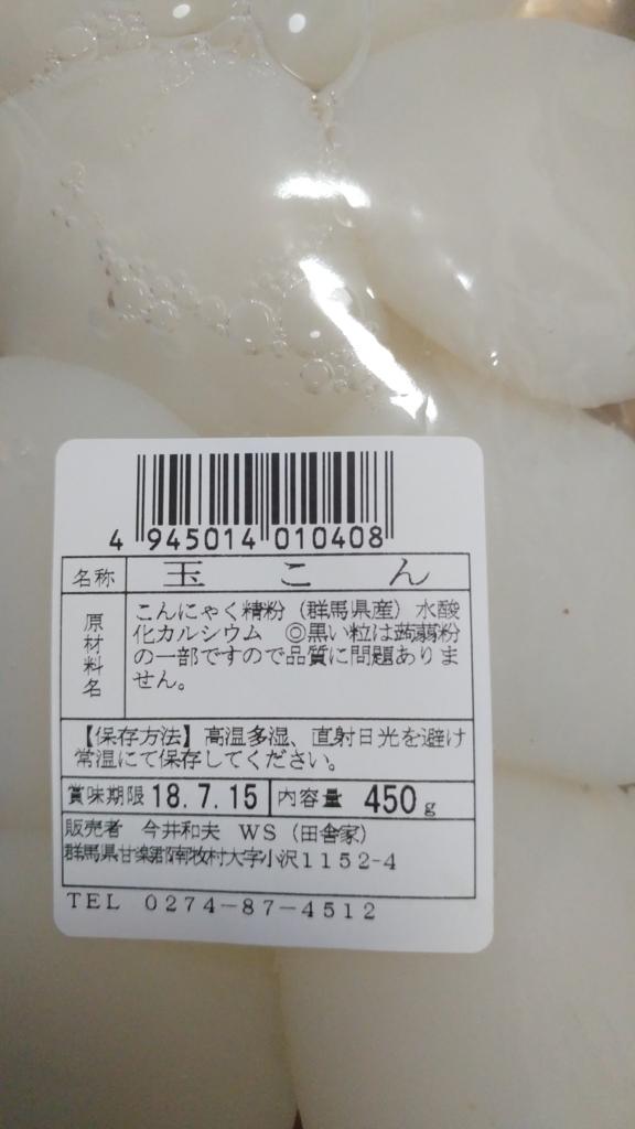 f:id:kuishinbo-ojisan:20180217193227j:plain