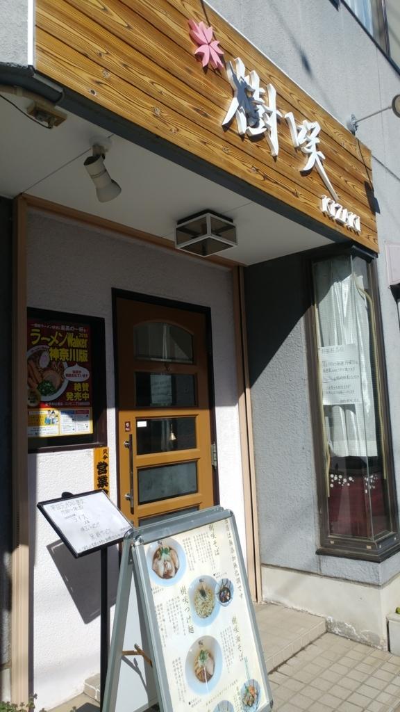 f:id:kuishinbo-ojisan:20180301135822j:plain